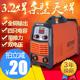 新能量ZX7-200铜芯220V 380V两用全自动家用逆变直流手工电焊机