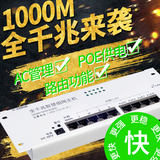 All-gigabit smart home networking host/weak current box home router module bar /PoE power supply