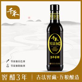 【千禾_零添加醋】窖醋3年500ml 酿造食醋 原浆醋 零添加 不加碘图片