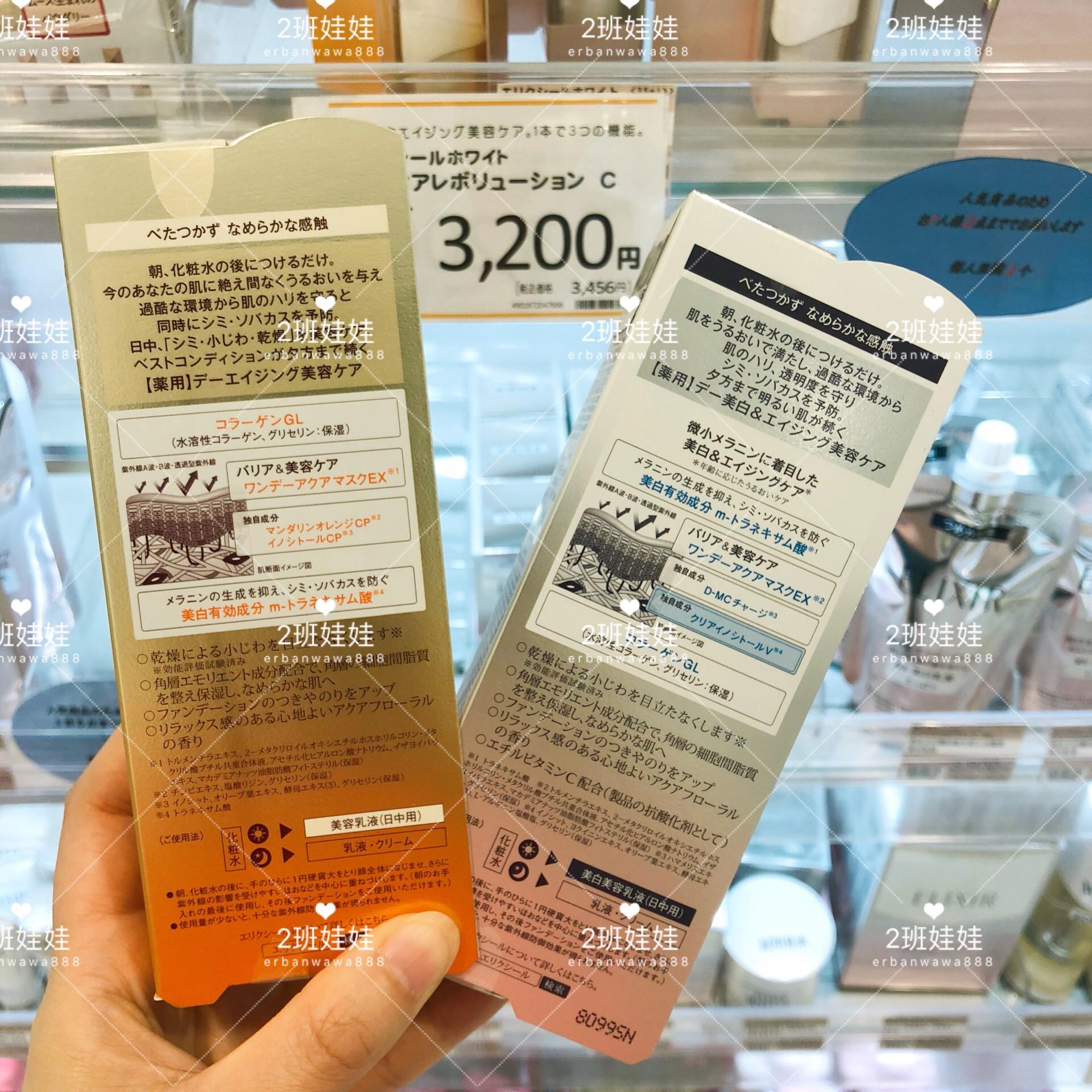 日本资生堂 怡丽丝尔润色 保湿 防晒隔离霜 SPF50+ PA+++