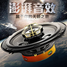 Car audio speaker 4 inch 5 inch 6 inch 6.5 inch coaxial car speaker modified full frequency high school subwoofer