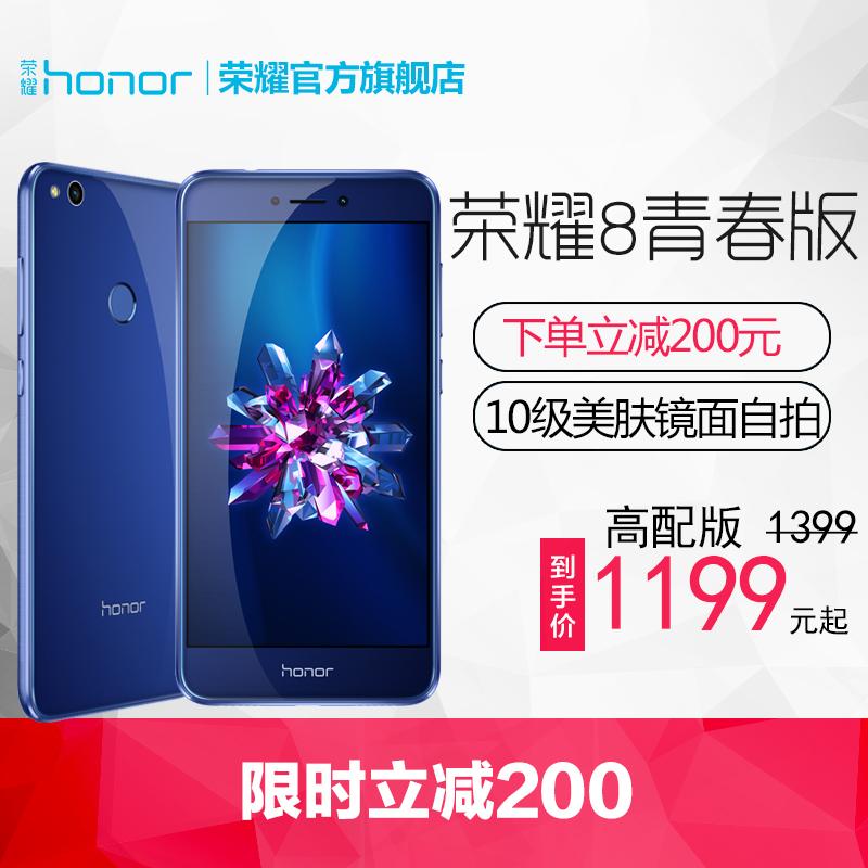 [减200]华为honor/荣耀 荣耀8青春版官方旗舰店智能7X手机9青春版