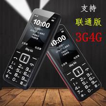 定芯D218移动联通4G3g老人直板手机大声大字移动联通4g网络老年