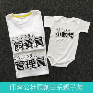 印客公社 出游亲子装T恤夏款母子装母女装新款潮短袖一家三四口装