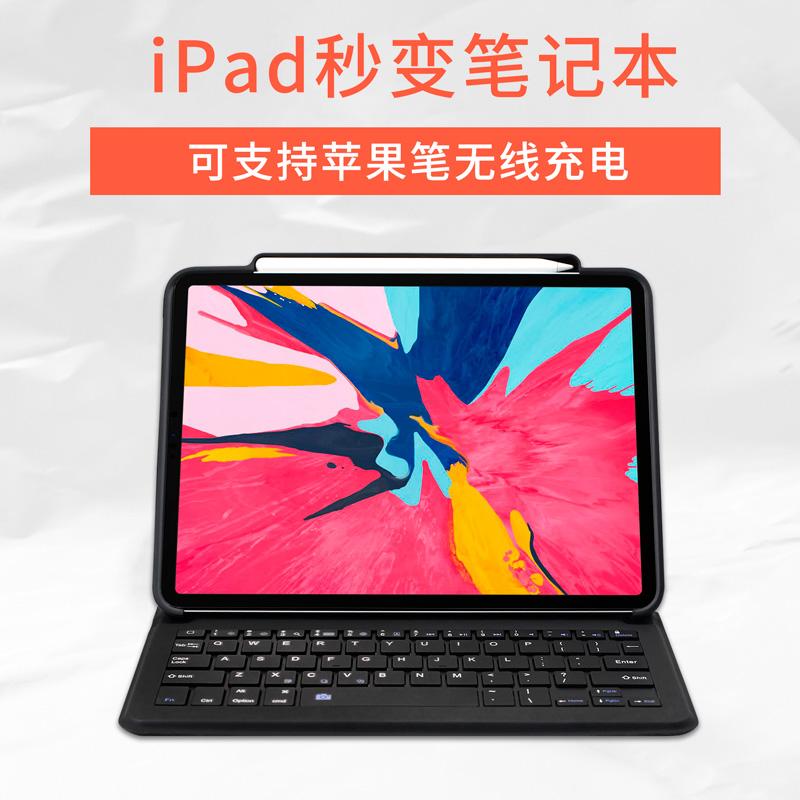 苹果2018新款ipad蓝牙键盘保护套9.7英寸带笔槽pro10.5/11寸12.9平板壳子2017版6网红超薄air2无线硅胶a1893
