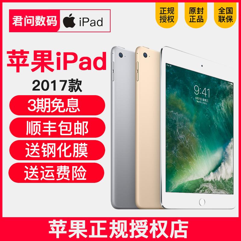 3期0息送钢化膜2017款Apple/苹果 Ipad平板电脑9.7英寸air2升级版