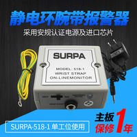 SURPA518-1 anti-interference strong electrostatic alarm electrostatic ring monitor safety certification ring wrist strap instrument