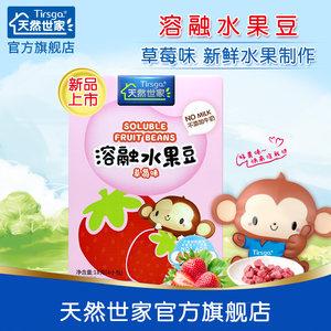天然世家 溶融水果豆 草莓味 宝宝辅食奶豆 儿童溶溶豆 宝宝零食