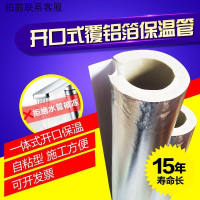 PPR pipe insulation pipe cotton solar water heater opening thickened fire pipe insulation tube antifreeze material
