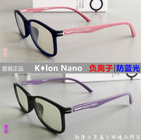 New Kang Li anion medical glasses five-in-one anti-Blu-ray radiation Nano quantum health glasses authentic