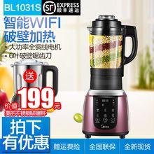 Midea/美的 WBL1031S破壁料理机加热家用全自动多功能豆浆养生机