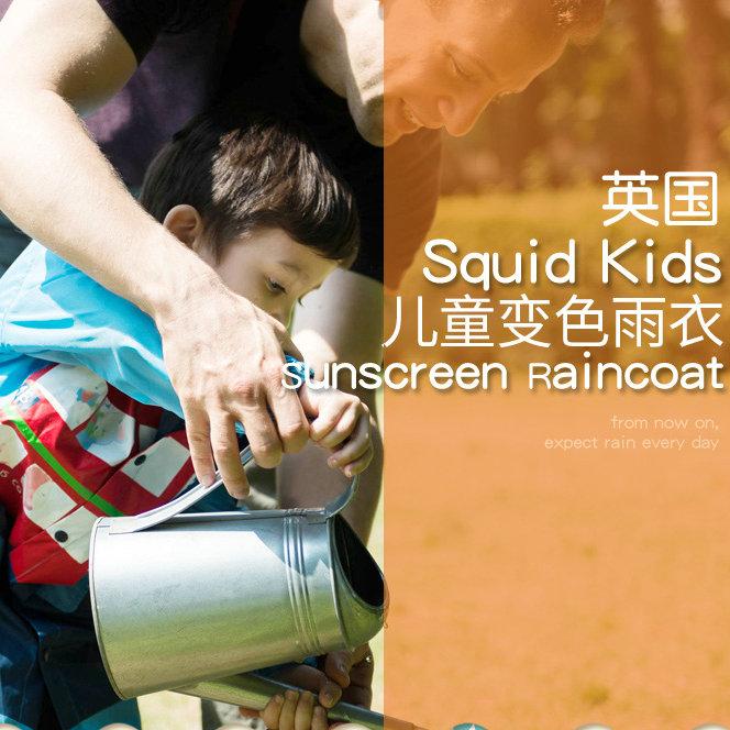 英国进口Squid Kids 儿童变色雨衣幼儿长款连帽雨衣透气四色2-6岁