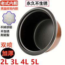 包邮 配件 老式普通电饭锅通用铝内胆1.5L2L3L4L5升煲胆不粘内锅