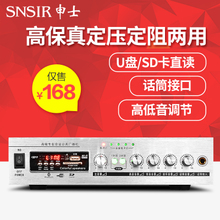 SNSIR/申士 705蓝牙定压功放机 家用HIFI大功率 专业舞台电脑音响