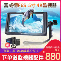 Fu Weide F6S upgrade F5 mini 5 inch high list anti-photography 4K monitor handheld stabilizer display