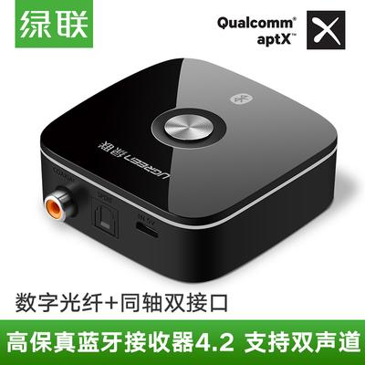绿联CM111蓝牙接收器光纤同轴老式音响电视aptX音频一拖二发射4.2  spdif同轴无线适配器音质手机连接功放