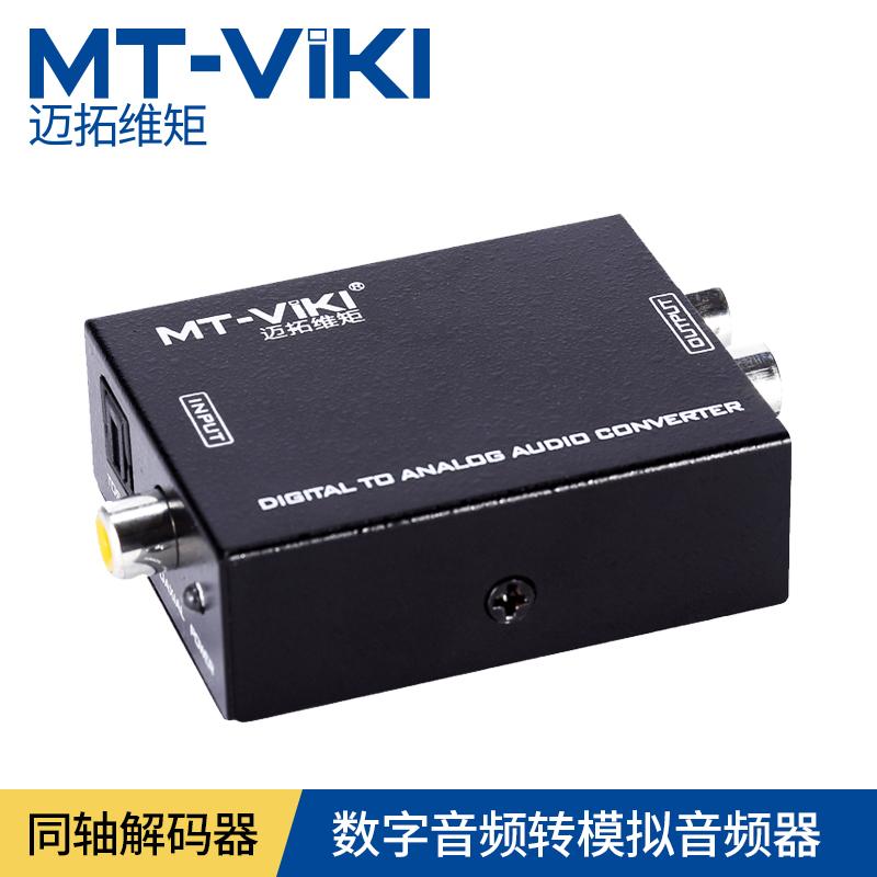 迈拓维矩 MT-DA21 AV莲花头数字信号转模拟转换器光纤同轴解码器