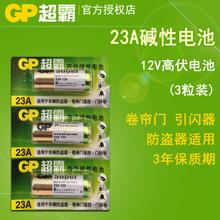 车库遥控 防盗器电池A23S 3粒 GP超霸23A12V伏电池门铃 卷闸门图片