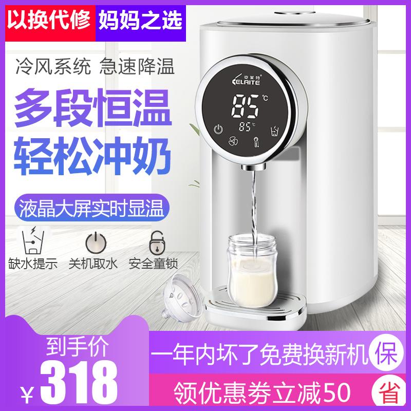 婴儿恒温调奶器智能暖奶全自动冲奶恒温器宝宝泡奶粉机保温热水壶