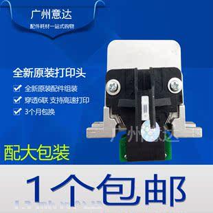 适用全新原装EPSON LQ1600K3H打印头爱普生590K 690K 680K2打印头