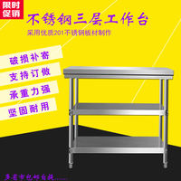 Thick stainless steel double-layer workbench table console kitchen hotel double-layer three-layer packing table