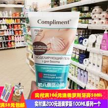 俄罗斯Compliment美胸提拉啫喱霜含咖啡因胸部护理膏身体乳150ml