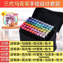 正品touch liit酒精油性马克笔 三代60 80 168色学生手绘设计套装