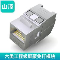 山泽 WPB-016六类屏蔽免打网络模块rj45镀金工程级千兆网络模块