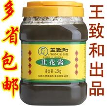 包邮 韭花酱 实惠装 王致和韭菜花酱北京桶装 2.5kg火锅蘸料