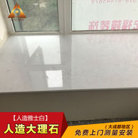Chengdu State Star stone artificial marble installation measurement window window stone sill stone wall artificial stone white