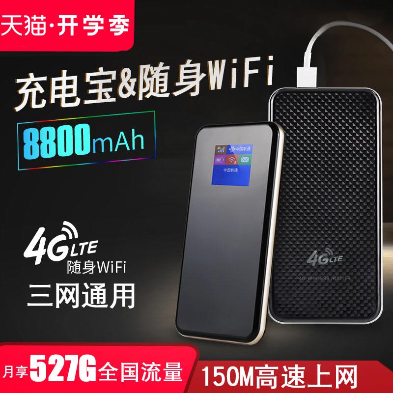 送卡 本腾4g无线路由器mifi插SIM卡联通电信随身移动wifi上网充电宝电源车载随行wi-fi神器