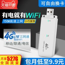 本腾4G无线路由器联通电信3g三网通笔记本USB车载移动接口设备卡托随身WIFI神器