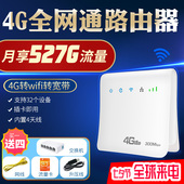 移动流量随身wifi上网宝神器手机热点车载随身wi 本腾4g无线宽带无限CPE路由器联通电信插SIM卡网口转有线