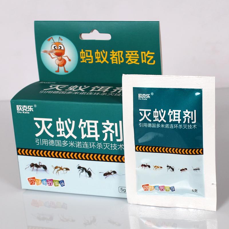 欧克乐蚂蚁药除防杀蚂蚁灭蚁饵剂灭蚁清家用杀虫剂全窝端灭蚂蚁粉