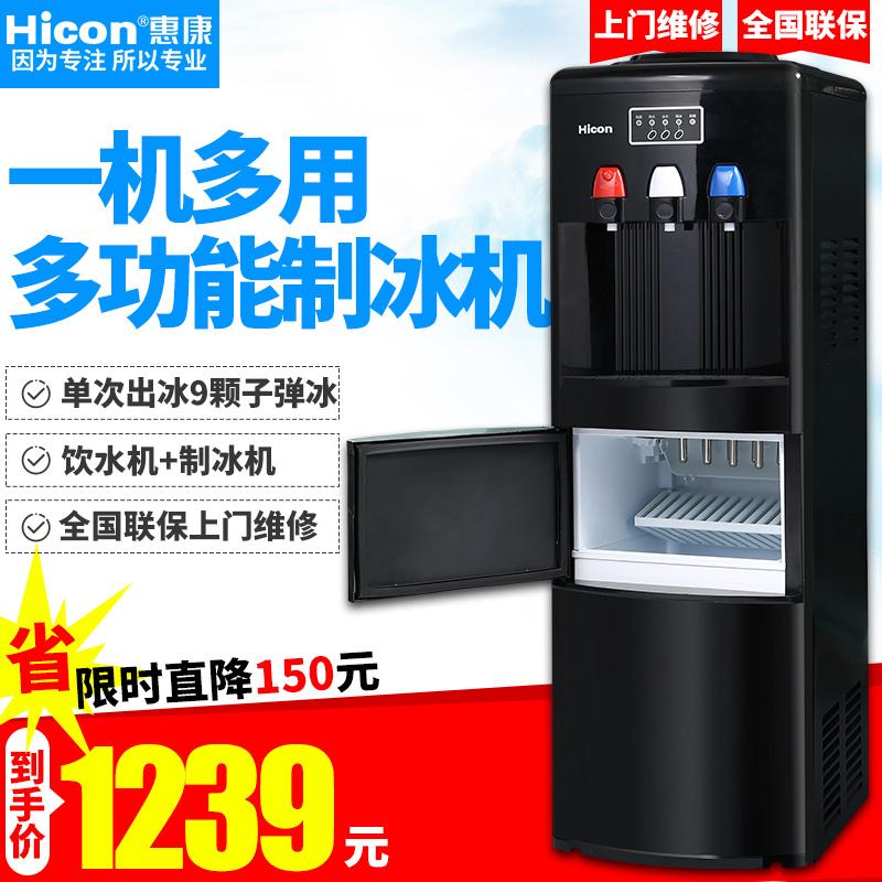 惠康立式多功能制冰饮水机冰水沸水两用家用桶装小型圆冰块制作机