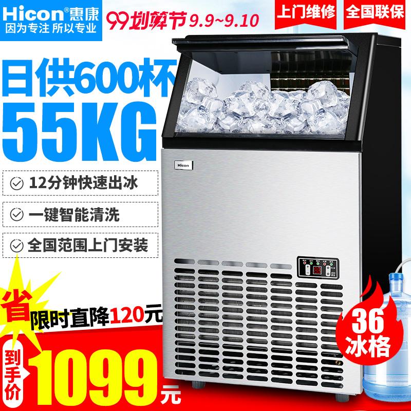 惠康制冰机商用奶茶店大型55KG方冰全自动桶装水小型方冰块制作机