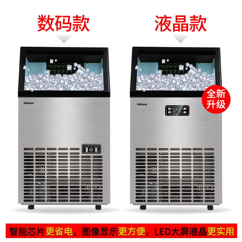 惠康制冰机商用奶茶店大型酒吧68KG方冰全自动小型家用冰块制作机