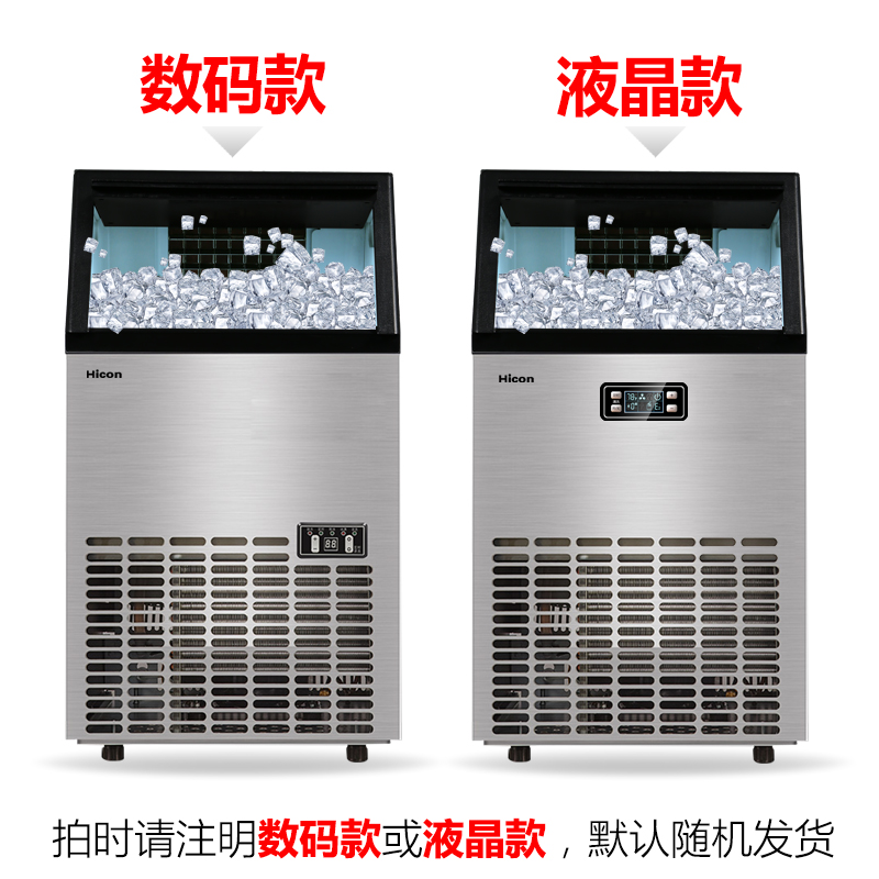 惠康制冰机商用奶茶店大型酒吧KTV80公斤家用全自动方冰块制作机