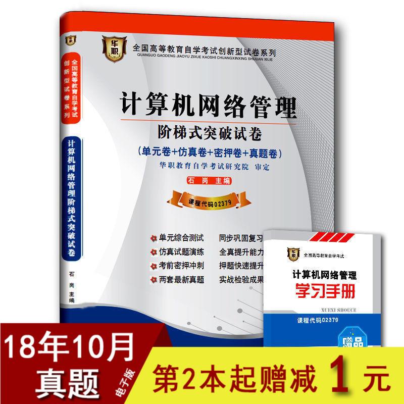 Руководство по компьютеру Артикул 521189374545