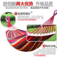 Hammock outdoor single double anti-rollover thick canvas student indoor dormitory bedroom swing adult sleeping chair