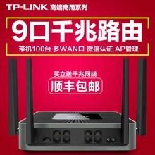 TP-LINK企业无线路由器9口8口双千兆大功率wifi商用TL-WAR1208L