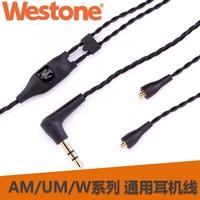 westone耳机线