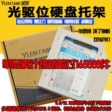 笔记本光驱位硬盘托架机械SSD固态光驱位支架盒12.7mm9.5mmSATA3