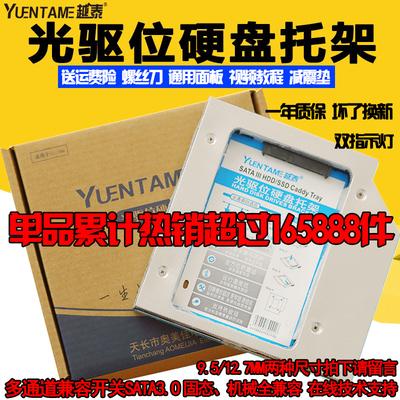 笔记本光驱位硬盘托架机械SSD固态光驱位支架盒12.7mm9.5mm8.9/9.0mmSATA3联想华硕戴尔宏基惠普三星索尼东芝