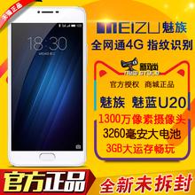 魅族魅蓝U20魅族U20全网通手机Meizu送壳膜支架32G版现货