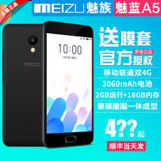 [Send shell film ring 9 ceremony] Meizu / Meizu Charm blue 3 16G A5 mobile Unicom dual 4G student phone