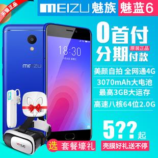 【32G降至649元再送9好礼】Meizu/魅族 魅蓝6 长续航全网通4G手机