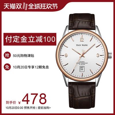 天王表正品男表石英表皮带男士手表防水学生男表GS3922