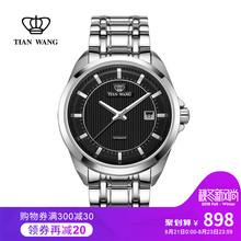 天王表自动机械表商务复古男士手表 防水日历钢带男表GS5825