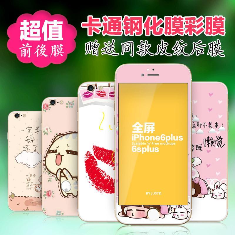 苹果6splus钢化膜彩膜iPhone6plus手机膜卡通前后膜全屏5.5碳纤维